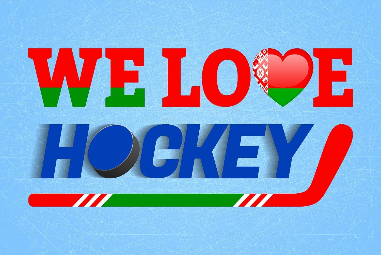 Okazjonalny obrazek We Love Hockey Białoruś